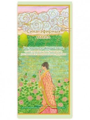 New Power of Essential Oils Booklet for health professionals in Russian