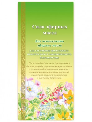 Power of Essential Oils booklet,  52 pages, Russian
